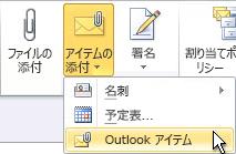 リボンの [Outlook アイテムの添付] コマンド