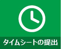 時間の記録