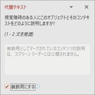 PowerPoint for Windows で選択された [装飾用にする] チェックボックス