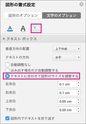 [図形の書式設定] ウィンドウで、[テキストに合わせて図形のサイズを調整する] が強調表示されます。
