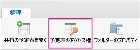 [予定表のアクセス権] をクリックする