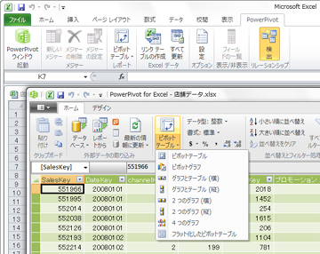 Excel 2010 の PowerPoint ウィンドウ