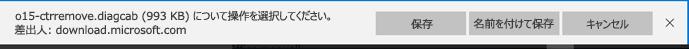 [保存] を選択して o15-ctrremove.diagcab Easy Fix を開く