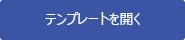 Web 用テンプレートをクリックしてVisio開きます。