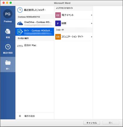 Microsoft Word for Mac for Office 365 の [ファイルを開く] ダイアログボックス