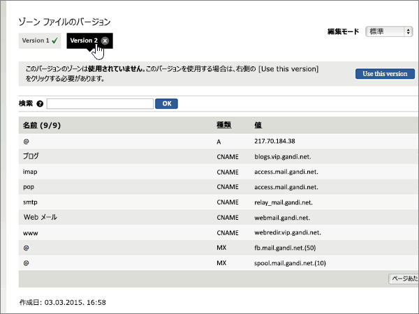 GandiNet-BP-構成-1-9-1