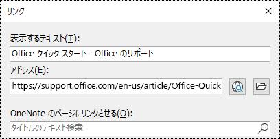OneNote のリンク ダイアログのスクリーンショット。2 つの入力フィールドがあります。表示するテキストとアドレス。