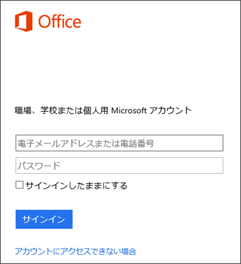 Office をインストールするためサインイン ページのスクリーンショット