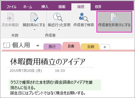 OneNote 2016 の [作成者の非表示] ボタンのスクリーンショット