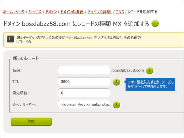 Active24-BP-Configure-2-2