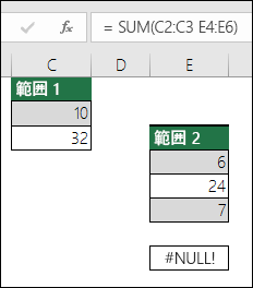 #NULL! エラー