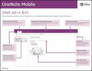 OneNote モバイル クイック スタート ガイド