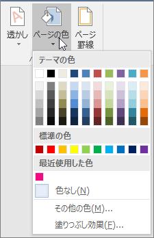 [ページの色] オプションが表示された状態