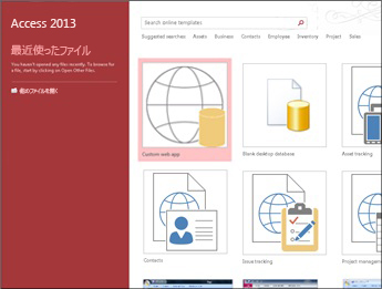 テンプレートの検索ボックスと [カスタム Web アプリ]、[空のデスクトップ データベース] のボタンが表示された Access のようこそ画面