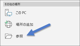 [ファイル] の [参照] オプションで、メニューを開きます。
