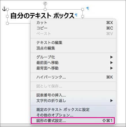 図形またはテキスト ボックスの境界線を右クリックすると、ショートカット メニューに [図形の書式設定] オプションが表示されます。