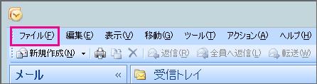 Outlook 2007 では、[ファイル] タブを選びます。