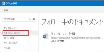 Office 365 でフォローしている OneDrive for Business ドキュメントのスクリーンショット。