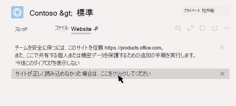 Web サイトのタブの読み込みに失敗しました。