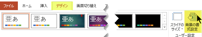 [背景の書式設定] ボタンは PowerPoint のリボンの [デザイン] タブにある