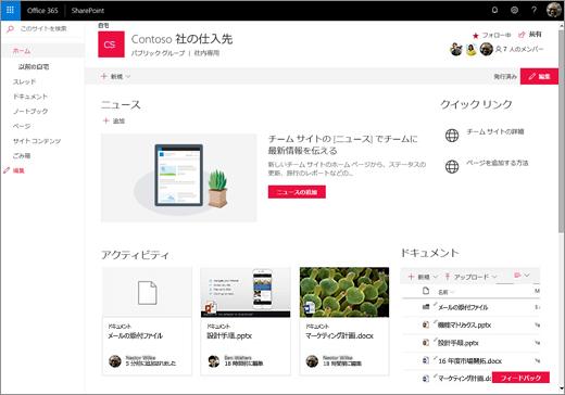 これにより、新しい Office 365 グループに接続した後にチームサイトが表示され、古いチームサイトへのリンクが含まれます。