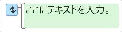 緑の強調表示はテキストが変更されたことを示します。