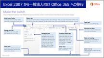 Word 2007 から Office 365 への移行ガイドのサムネイル