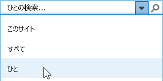 組織内のユーザーを検索する