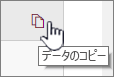 [データのコピー] アイコンをクリックして、現在の web パーツデータをコピーします。