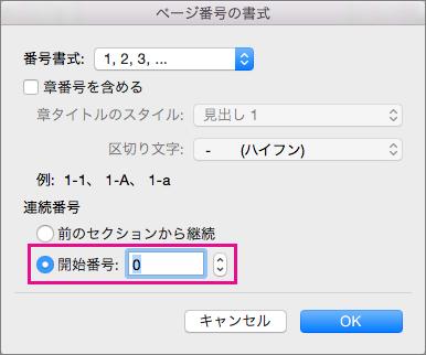 開始ページ番号を設定するには、[開始位置] をクリックして、番号を入力します。