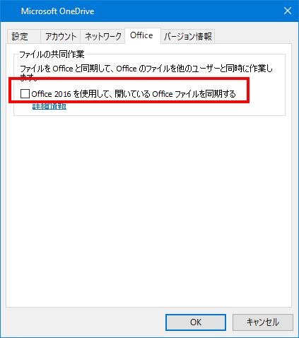 OneDrive 設定の Office アップロード タブ