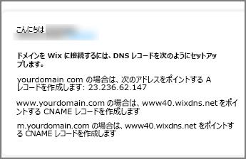 Wix.com で、これらの DNS レコード設定を使う