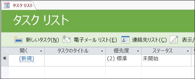 Access の [タスク管理] データベース テンプレートの [タスク リスト] フォーム