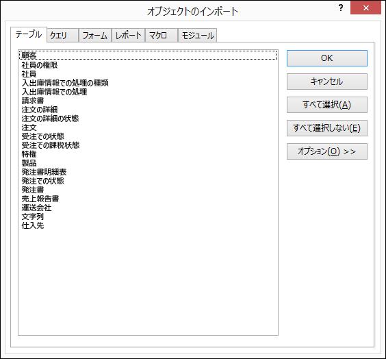 [オブジェクトのインポート] ダイアログ ボックスでインポートするオブジェクトを選択します。