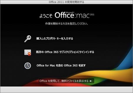 Office for Mac 2011 のウェルカム ページが表示されているスクリーンショット