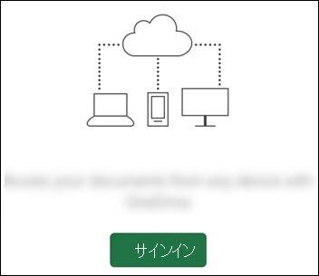 クラウドに接続されているさまざまなデバイス。 下部にある [サインイン] ボタン。
