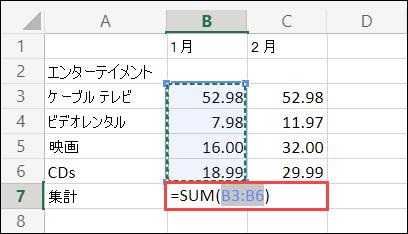 ExcelオートUM セルの値