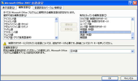 Office 2007 の言語設定