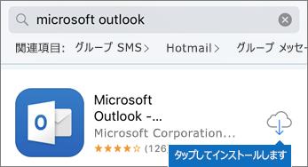 クラウドのアイコンをタップして Outlook をインストールする
