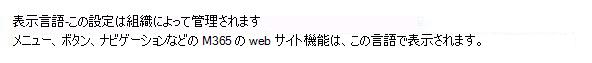 表示言語が IT 管理者によって管理されている場合のユーザーインターフェイスを示す画像。