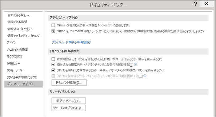 Office セキュリティ センターにプライバシー オプションが表示されている