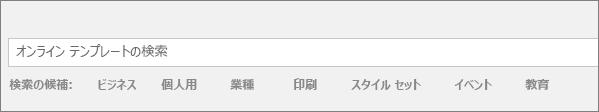 オンラインの Word テンプレートを検索するための [検索] ボックスが表示される。