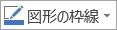 [図形の枠線] ボタン