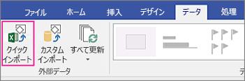 [データ] タブの [クイック インポート] ボタン