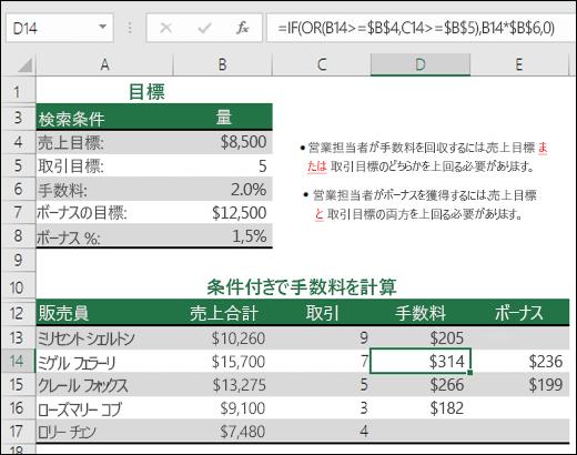 IF と OR を使用して販売手数料を計算する例。