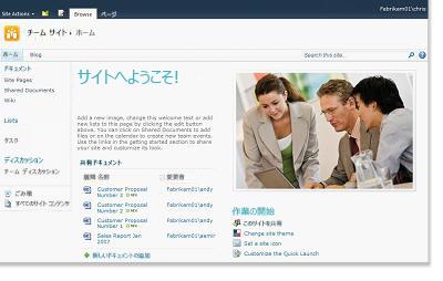 SharePoint チーム サイト