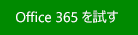 Office 365 または Excel の最新バージョンをお試しください。