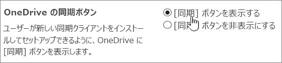 OneDrive の同期] ボタンの管理設定