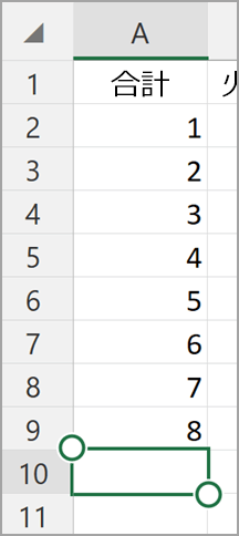 Windows タブレットの Excel オート SUM
