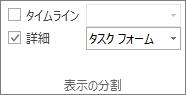 [表示] タブ上の [詳細] チェック ボックスの画像。